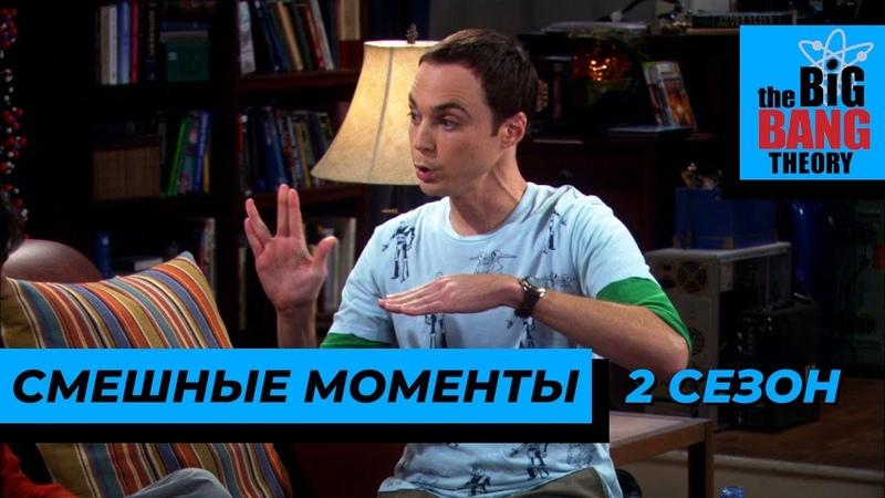 Смешные Моменты | Теория Большого Взрыва | 2 Сезон