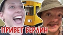 ПОЛИНВАГЕН и Cупер Сус Привет Берлин