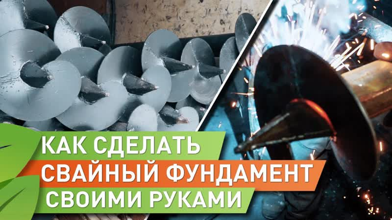 Свайный фундамент своими руками Монтаж винтовых свай зимой Производство изнутри