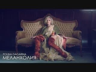 Премьера. Полина Гагарина - Меланхолия