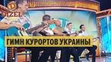 Гимн курортов Украины Дизель Шоу 2018 ЮМОР ICTV