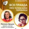 Ревізор ФАН-ГРУПА