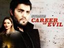 «Страйк. На службе Зла» / «Strike. Career of Evil»