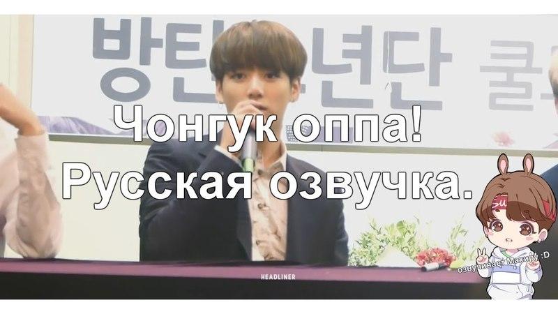 Русская озвучка || Чонгук оппа! || Season's Greetings 2017 [рус]