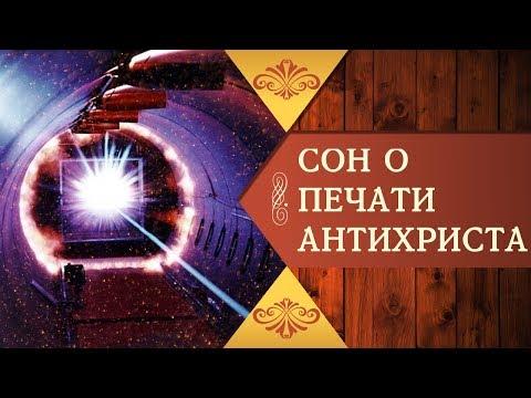 СОН О ПЕЧАТИ АНТИХРИСТА