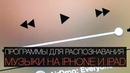 Программы для распознавания музыки на iPhone и iPad