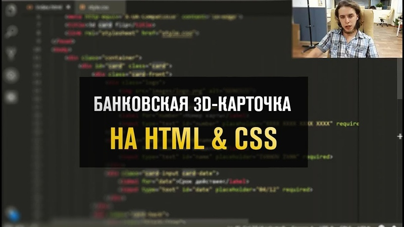 Создание 3D-карточки с помощью HTML и CSS / Прямой эфир