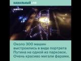 В Хабаровске около трёхсот машин выстроились в портрет Путина.