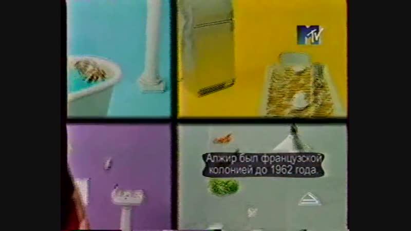(staroetv.su) Музыкальное чтиво (MTV, 1999) Фрагмент
