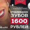Отбеливание зубов★ BEAUTY SMILE-studio★ Франшиза