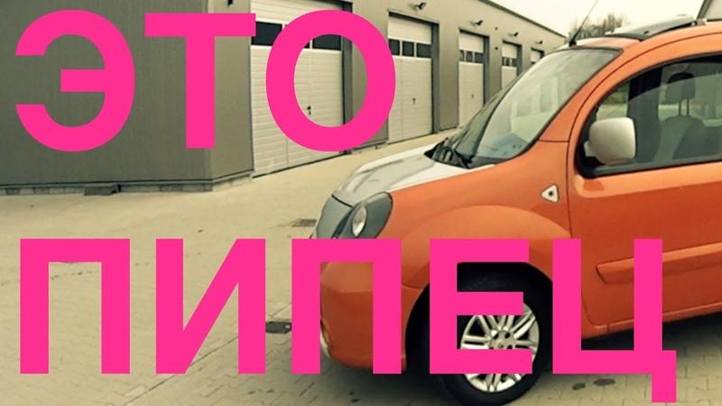 Автообзор Renault Kangoo Be Bop от Герра Антона
