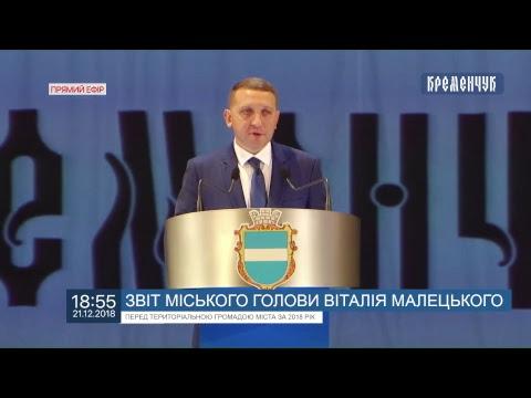 Звіт міського голови Віталія Малецького перед територіальною громадою міста за 2018 рік