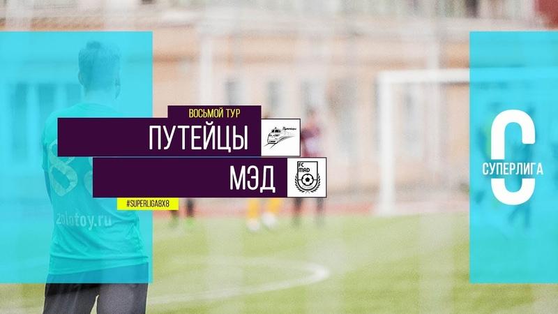 Общегородской турнир OLE в формате 8х8. XII сезон. Путейцы - МЭД