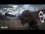 [Call of Duty 4: Modern Warfare]. Стрим-прохождение - Часть #1. Пора на войну!