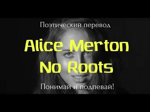 Alice Merton No Roots ПОЭТИЧЕСКИЙ ПЕРЕВОД песни на русский язык