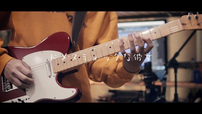 ドメスティックな彼女 OP 美波 - 「カワキヲアメク」 Guitar Cover