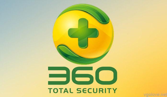 Ключ для 360 total security премиум лицензионный ключ бесплатно 2019