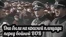 Что увидели офицеры Вермахта в Москве на параде 1 мая 1941г и почему Гитлер был доволен их докладом