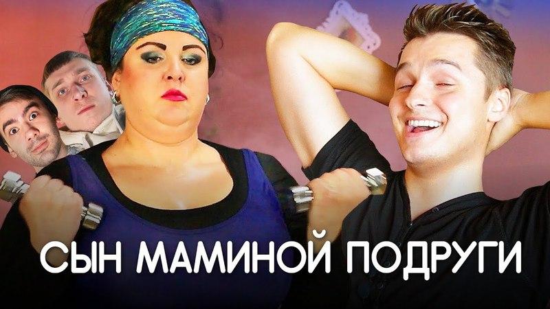 ЖЕНЯ БЕЛОЗЕРОВ и МАСЛО - Сын маминой подруги (Official Video)
