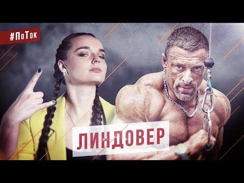 Станислав Линдовер - о стероидах, Невском и руках-базуках / ПоТок