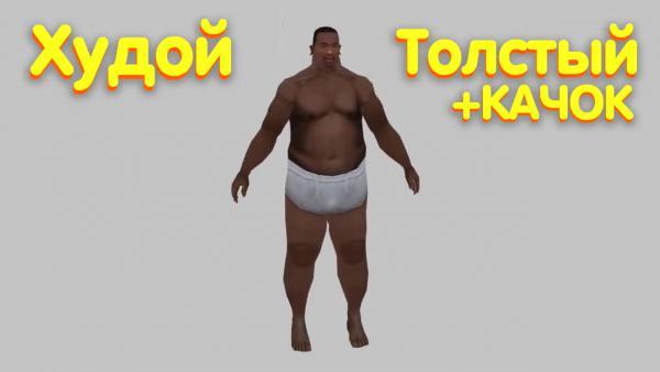 Как сиджей становится толстым в реальном времени!