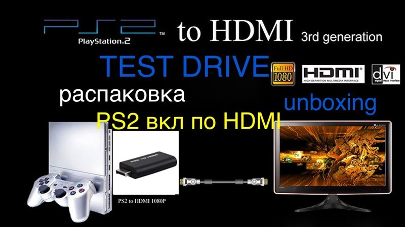 PS2 To HDMI Converter|TEST DRIVE|Распаковка(unboxing) на русском