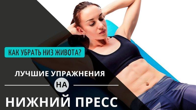 Как убрать низ живота в домашних условиях Эффективные упражнения