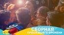 Сборная прошедшего времени 1/4 Университетской Лиги КВН 2018