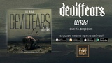 Deviltears feat. The Nek - Швы