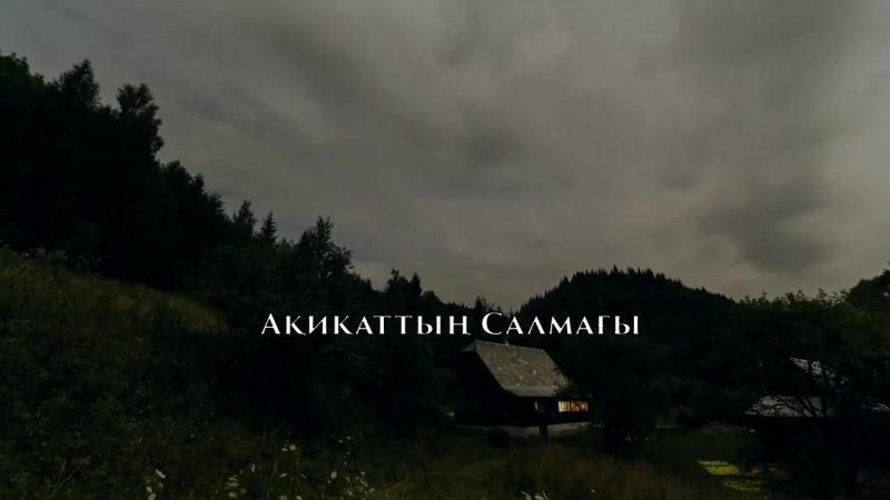 Ақиқаттың салмағы /Ерлан Ақатаев ᴴᴰ
