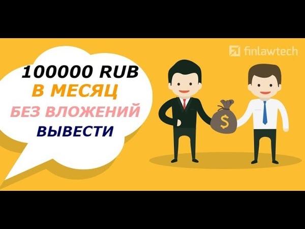 Гермес 2018 Заработок в Интернете от 100000 RUB в Месяц Без Вложений