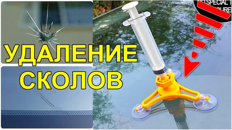 Инструмент для Удаления Сколов на Стекле Автомобиля