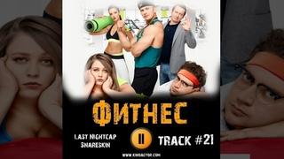 Сериал ФИТНЕС 2018 музыка OST #21 Last Nightcap Snareskin Софья Зайка Михаил Трухин