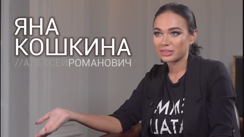 Яна КОШКИНА | Тизер интервью ВОКРУГ ТВ