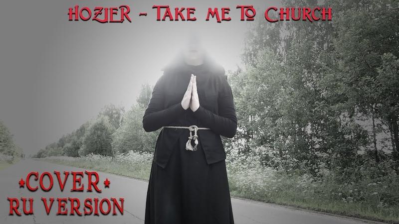Take Me To Church (rus cover) - Отведи меня в церковь