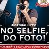 Фотоконкурс No selfie, do foto!