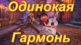 Одинокая бродит гармонь в Супер Современной обработке поет мальчик Мигель Крутая переделка !!!