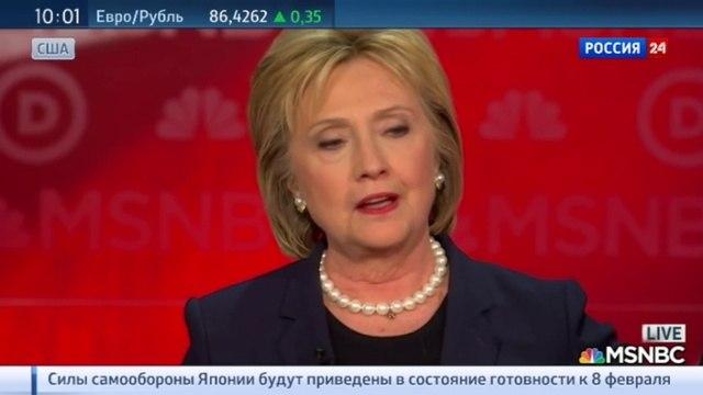 Новости на «Россия 24» • Хиллари Клинтон Россия старается изменить европейские границы