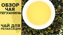 Обзор чая Те Гуань Инь. Чай для релаксации. Тонкости заваривания