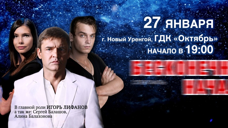 Торжественная церемония открытия Года Театра на Ямале Драматическая комедия Бесконечное начало