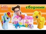 Ай Клиника  •  МАЙ ЛИТЛ ПОНИ и ДОКТОР АЙ! Приключения Пони: сборник!