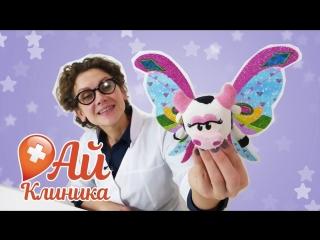 Ай Клиника  •  СМЕШАРИК Муня с помощью ДОКТОРА АЙ получает крылья!