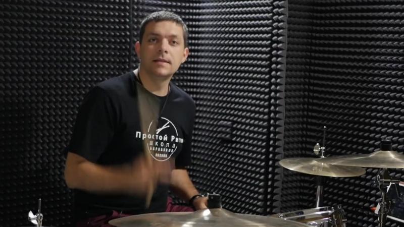 Уроки на барабанах - 5 сбивок начинающих барабанщиков