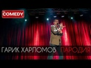 Гарик Харламов - Пародия (камеди, камеди клаб, приколы)