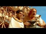 Астерикс и Обеликс Миссия Клеопатра (2002)