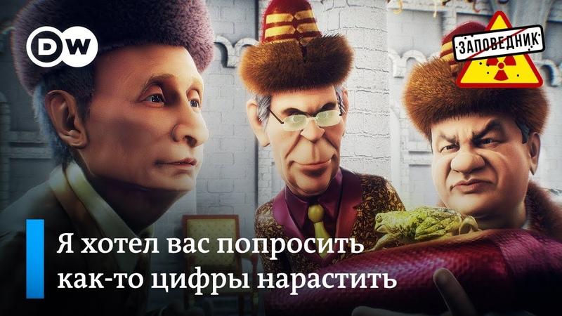 Сказ про рейтинг Путина. Волшебные конфеты со вкусом денег. Песня о Рыбке – Заповедник, выпуск 60
