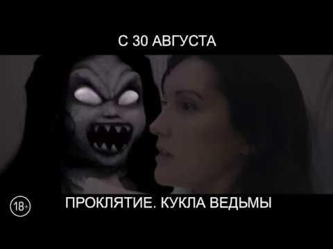 Проклятие. Кукла ведьмы, 18
