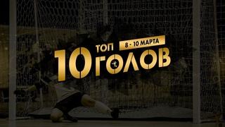 Лучшие голы 1/16 и 1/8 финала Кубка СФЛ по мини-футболу (8-10 марта)