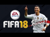 ТАЩИМ ЗА НАШИХ В FIFA 18