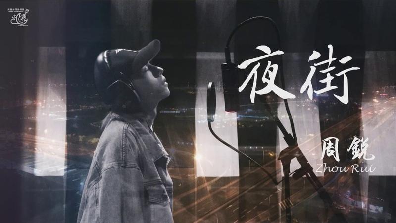 【周銳 Zhou Rui】《夜街》— 動態歌詞 Lyrics Video
